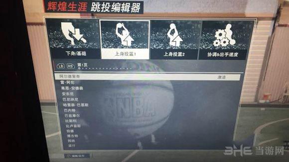 NBA 2K17跳投编辑器截图2