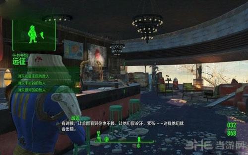 辐射4游戏截图8