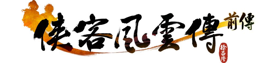 侠客风云传前传logo1