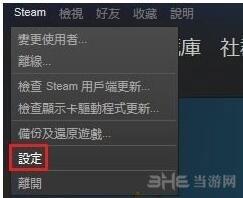 进击的巨人Steam语音设定截图3