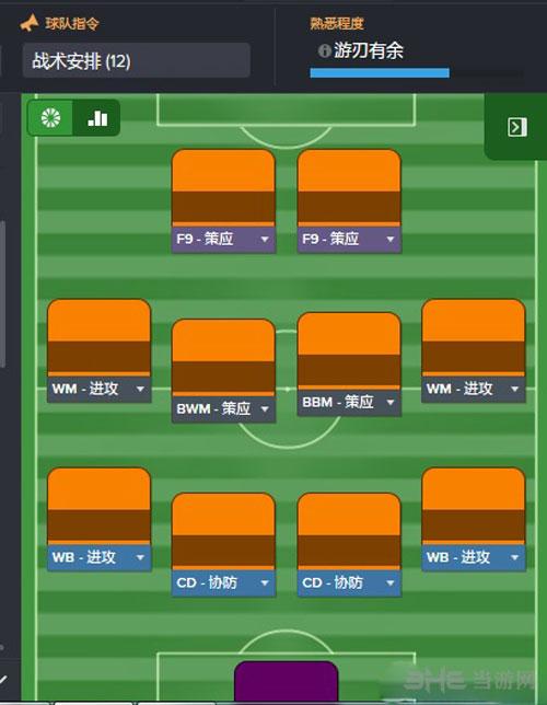 足球经理2016游戏截图3