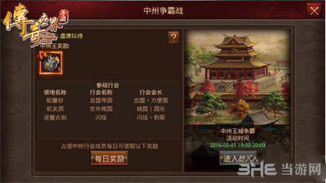 传奇世界手游中州争霸图片