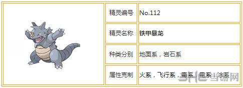 口袋妖怪重制铁甲暴龙1