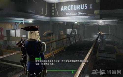 辐射4核子世界DLC游戏截图6