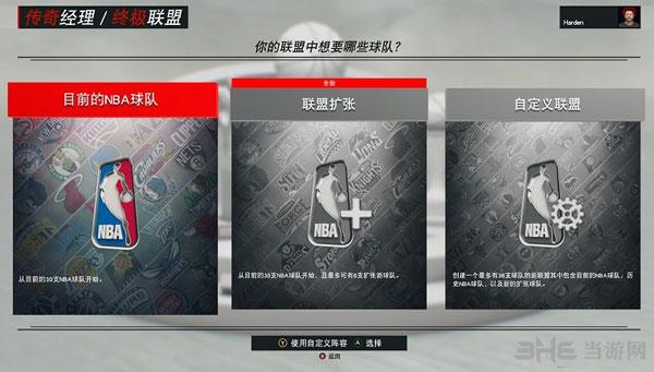 NBA2K17MT模式卡片1