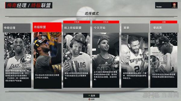 NBA2K17MT模式卡片2