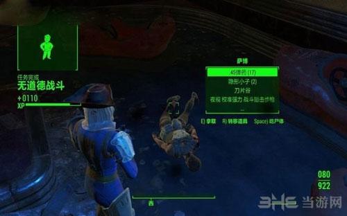 辐射4核子世界游戏截图4