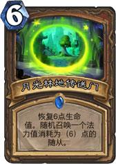 炉石传说蓝龙德4