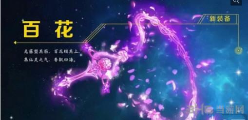梦幻西游手游100级武器截图2