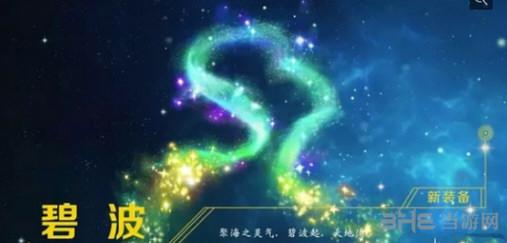 梦幻西游手游100级武器截图10