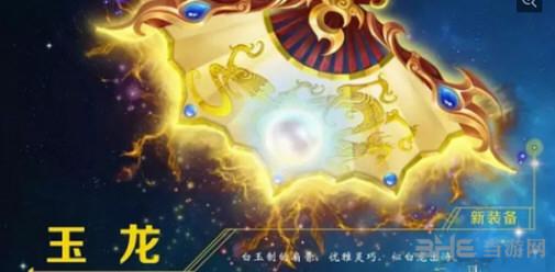 梦幻西游手游100级武器截图9
