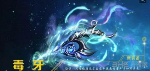 梦幻西游手游100级武器截图8