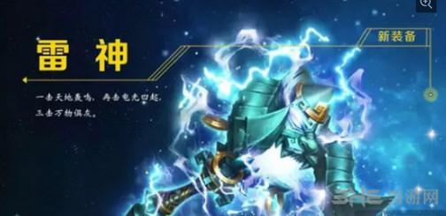 梦幻西游手游100级武器截图12