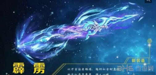 梦幻西游手游100级武器截图5