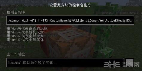 我的世界命令方块截图2