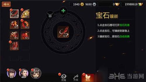 剑侠世界宝石系统截图