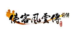 侠客风云传前传logo