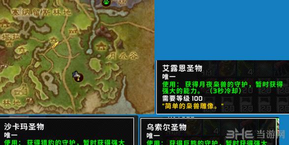 魔兽世界7.0瓦尔沙拉地图截图1