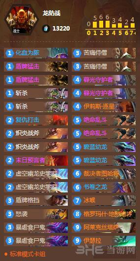 炉石传说龙防战1