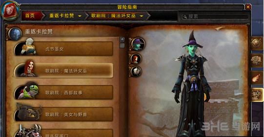 魔兽世界7.1重返卡拉赞五人副本BOSS截图5