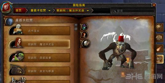 魔兽世界7.1重返卡拉赞五人副本BOSS截图7