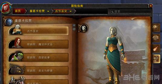 魔兽世界7.1重返卡拉赞五人副本BOSS截图3