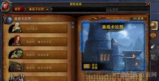 魔兽世界7.1重返卡拉赞五人副本BOSS截图1