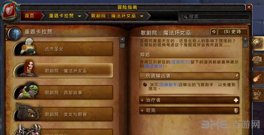 魔兽世界7.1重返卡拉赞五人副本BOSS截图4