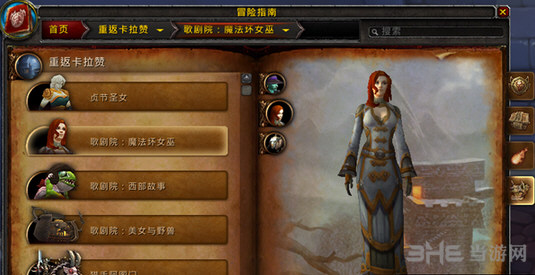 魔兽世界7.1重返卡拉赞五人副本BOSS截图6