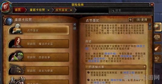 魔兽世界7.1重返卡拉赞五人副本BOSS截图2
