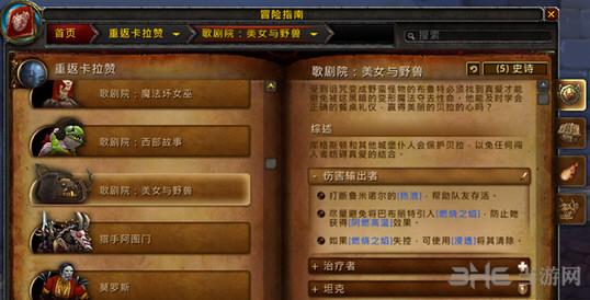 魔兽世界7.1重返卡拉赞五人副本BOSS截图11