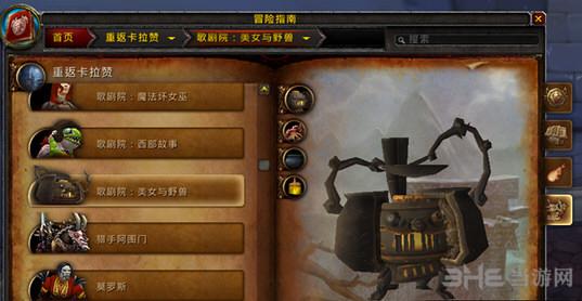 魔兽世界7.1重返卡拉赞五人副本BOSS截图12
