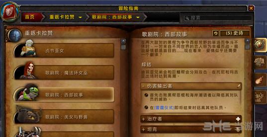 魔兽世界7.1重返卡拉赞五人副本BOSS截图8