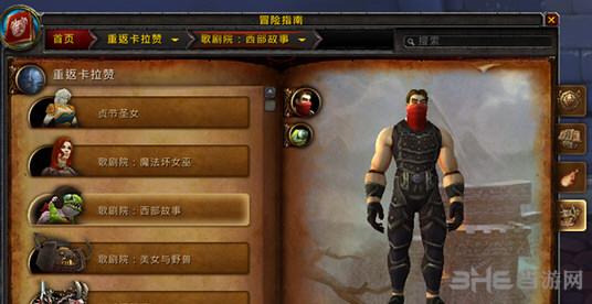 魔兽世界7.1重返卡拉赞五人副本BOSS截图9