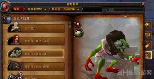 魔兽世界7.1重返卡拉赞五人副本BOSS截图10