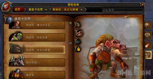 魔兽世界7.1重返卡拉赞五人副本BOSS截图13