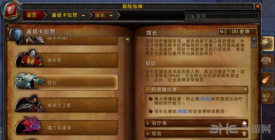 魔兽世界7.1重返卡拉赞五人副本BOSS截图21