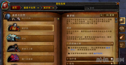 魔兽世界7.1重返卡拉赞五人副本BOSS截图19
