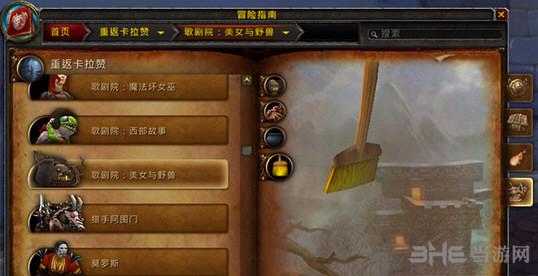 魔兽世界7.1重返卡拉赞五人副本BOSS截图15