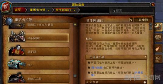 魔兽世界7.1重返卡拉赞五人副本BOSS截图16