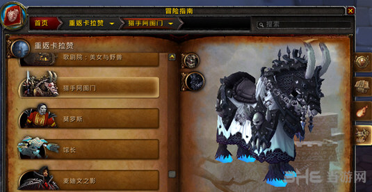 魔兽世界7.1重返卡拉赞五人副本BOSS截图18