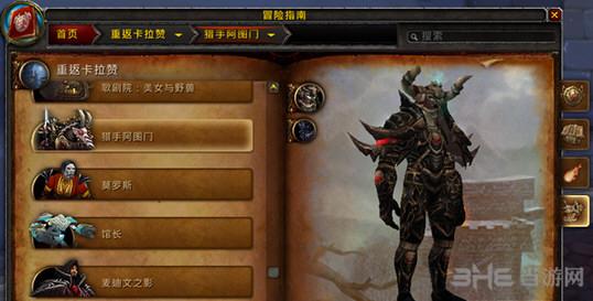 魔兽世界7.1重返卡拉赞五人副本BOSS截图17