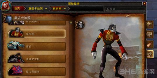 魔兽世界7.1重返卡拉赞五人副本BOSS截图20