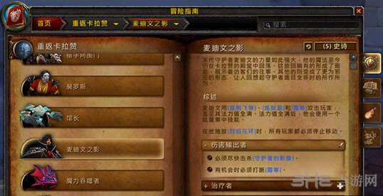 魔兽世界7.1重返卡拉赞五人副本BOSS截图23