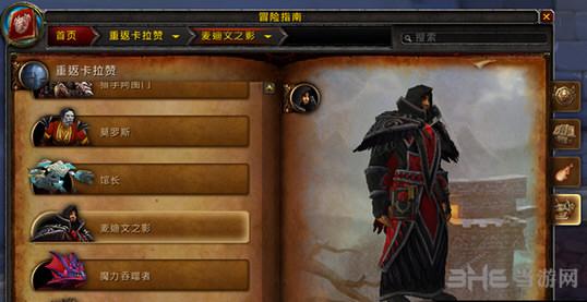 魔兽世界7.1重返卡拉赞五人副本BOSS截图24