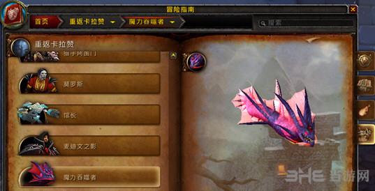 魔兽世界7.1重返卡拉赞五人副本BOSS截图26
