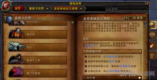 魔兽世界7.1重返卡拉赞五人副本BOSS截图27