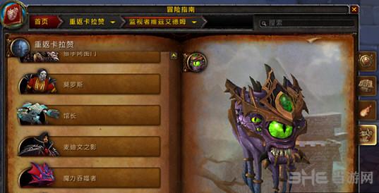 魔兽世界7.1重返卡拉赞五人副本BOSS截图28