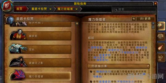 魔兽世界7.1重返卡拉赞五人副本BOSS截图25