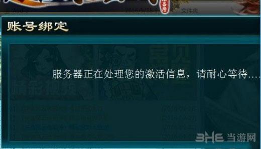 侠客风云传前传账号绑定1